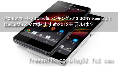 2013 SONY Xperia ZDoCoMo20131
